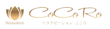 RelaxationCoCoRo〜リラクゼーションこころ